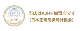 当店はAJHH加盟店です(日本正規高級時計協会)