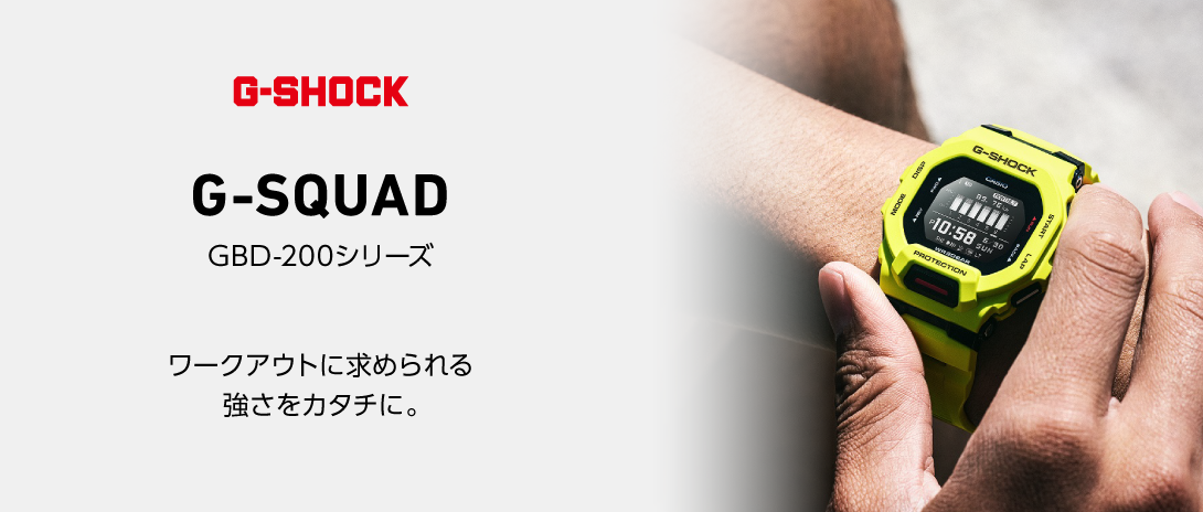G-SHOCK(G-SQUAD)